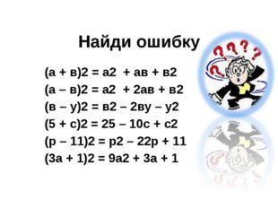 Найди ошибку (а + в)2= а2+ ав + в2 (а – в)2= а2+ 2ав + в2  (в – у)2=