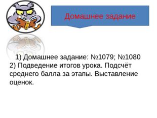 1) Домашнее задание: №1079; №1080 2) Подведение итогов урока. Подсчёт средне