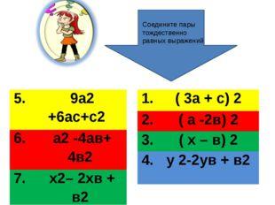 Соедините пары тождественно равных выражений 1. ( 3а + с)2 2. ( а -2в)2 3. (