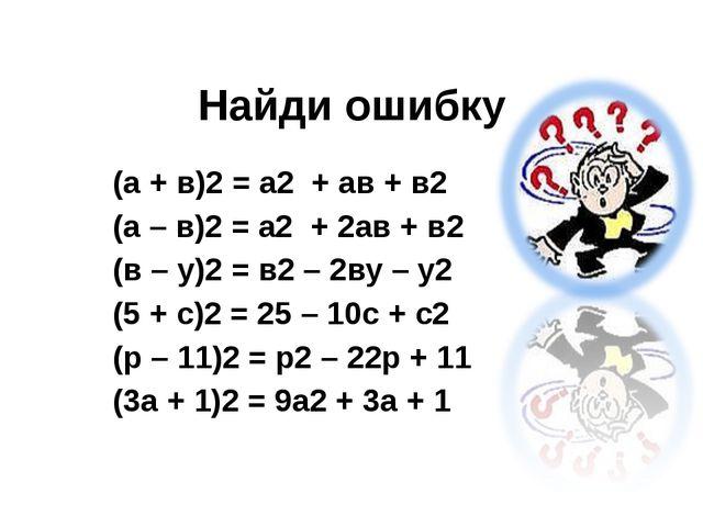 Найди ошибку (а + в)2= а2+ ав + в2 (а – в)2= а2+ 2ав + в2  (в – у)2=...