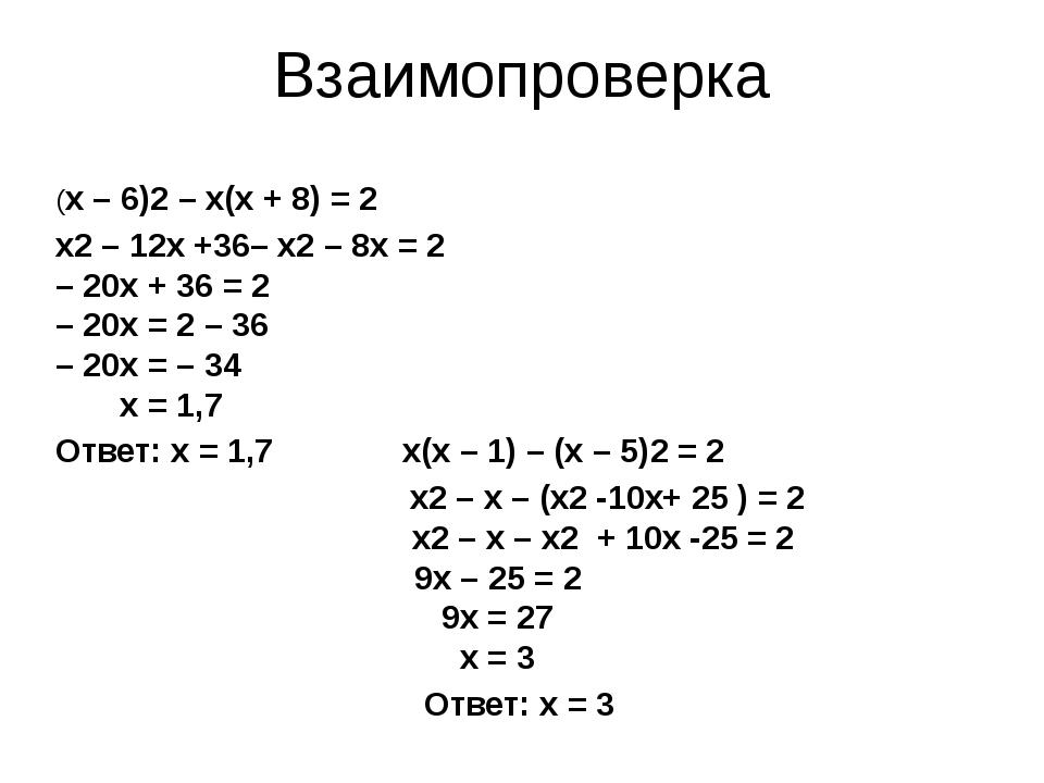 Взаимопроверка (x – 6)2– x(x + 8) = 2 x2– 12x +36– x2– 8x = 2 – 20x + 36 =...