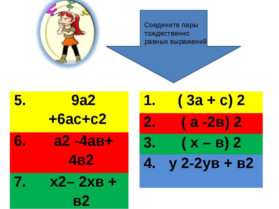 Соедините пары тождественно равных выражений 1. ( 3а + с)2 2. ( а -2в)2 3. (...