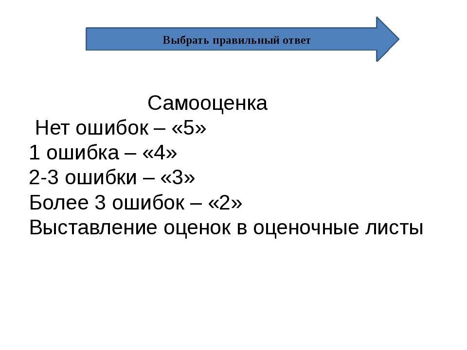 Выбрать правильный ответ В Самооценка Нет ошибок – «5» 1 ошибка – «4» 2-3 ош...