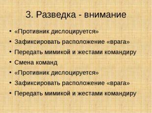 3. Разведка - внимание «Противник дислоцируется» Зафиксировать расположение «
