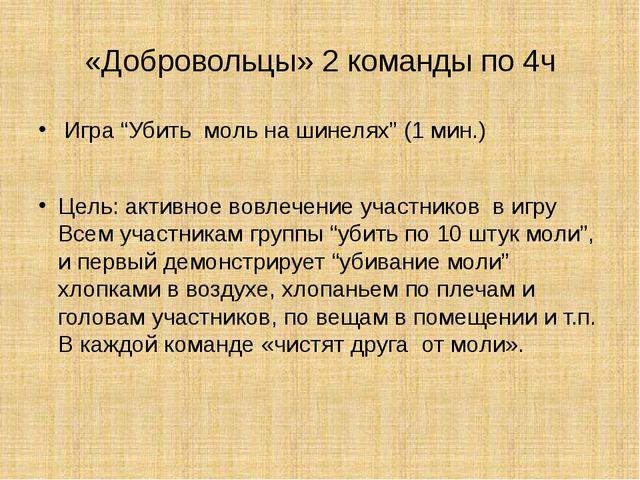 """«Добровольцы» 2 команды по 4ч Игра """"Убить моль на шинелях"""" (1 мин.)  Цель: а..."""