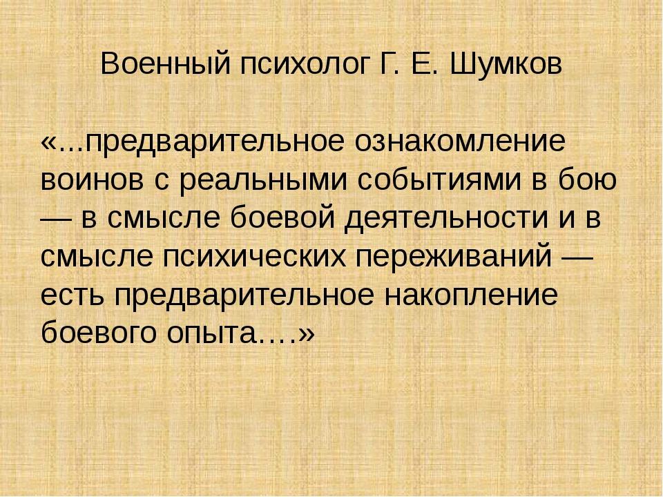 Военный психолог Г. Е. Шумков «...предварительное ознакомление воинов с реаль...