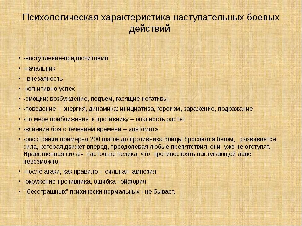 Психологическая характеристика наступательных боевых действий -наступление-пр...