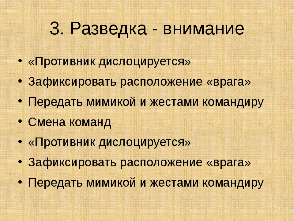 3. Разведка - внимание «Противник дислоцируется» Зафиксировать расположение «...