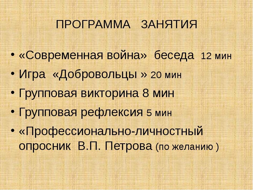 ПРОГРАММА ЗАНЯТИЯ «Современная война» беседа 12 мин Игра «Добровольцы » 20 ми...