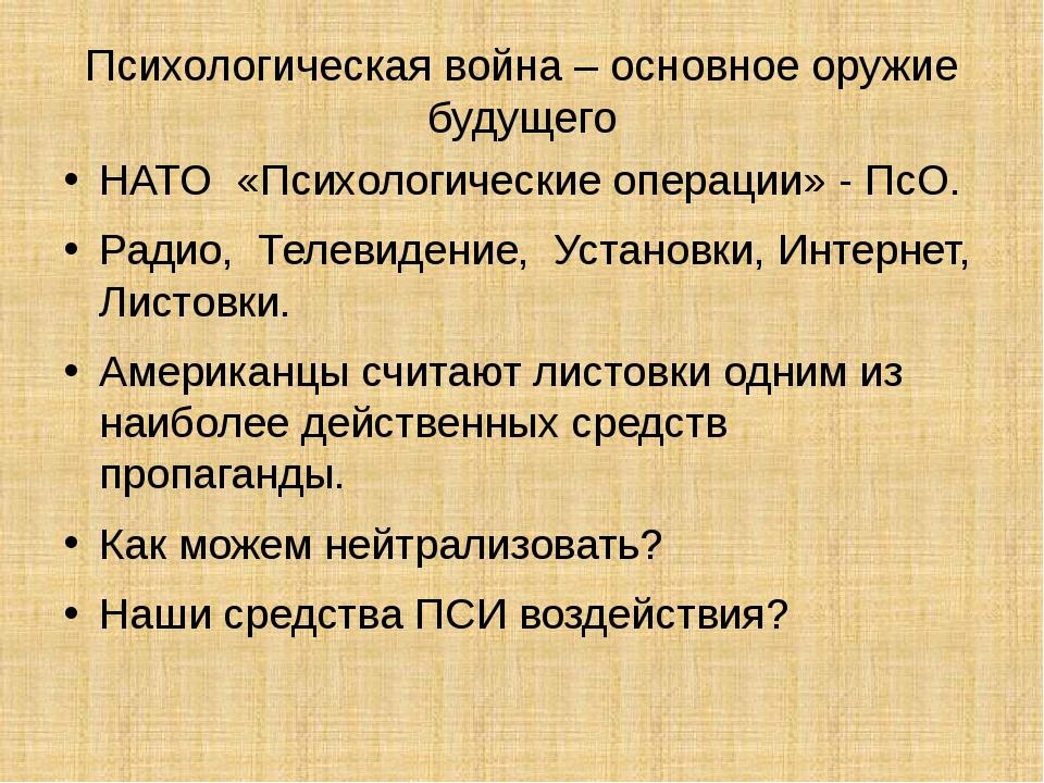 Психологическая война – основное оружие будущего НАТО «Психологические операц...