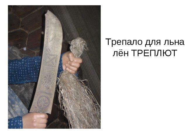 Трепало для льна лён ТРЕПЛЮТ