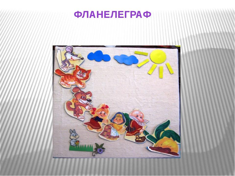ФЛАНЕЛЕГРАФ