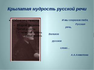 Крылатая мудрость русской речи И мы сохраним тебя, Русская речь, Великое русс