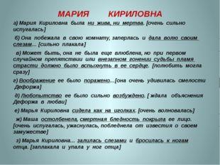 МАРИЯ КИРИЛОВНА а) Мария Кириловна была ни жива, ни мертва. [очень сильно исп