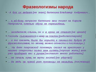 Фразеологизмы народа - А бог их ведает [не знаю], батюшка Владимир Андреевич…