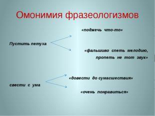 Омонимия фразеологизмов «поджечь что-то» Пустить петуха «фальшиво спеть мелод