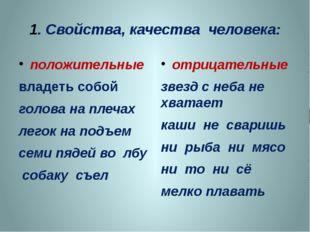 1. Свойства, качества человека: положительные владеть собой голова на плечах