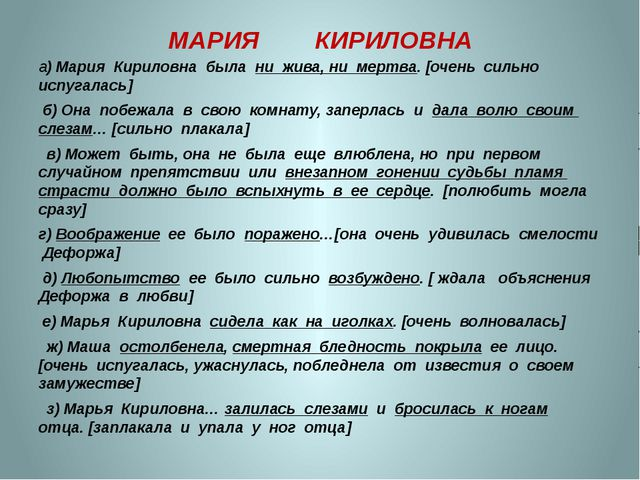 МАРИЯ КИРИЛОВНА а) Мария Кириловна была ни жива, ни мертва. [очень сильно исп...