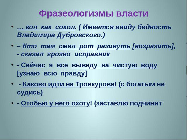 Фразеологизмы власти … гол как сокол. ( Имеется ввиду бедность Владимира Дубр...