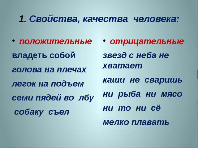 1. Свойства, качества человека: положительные владеть собой голова на плечах...