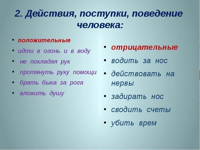 2. Действия, поступки, поведение человека: положительные идти в огонь и в вод...
