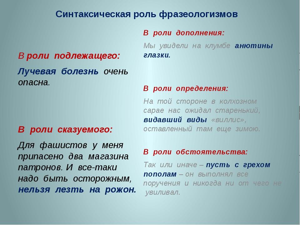 Синтаксическая роль фразеологизмов В роли подлежащего: Лучевая болезнь очень...