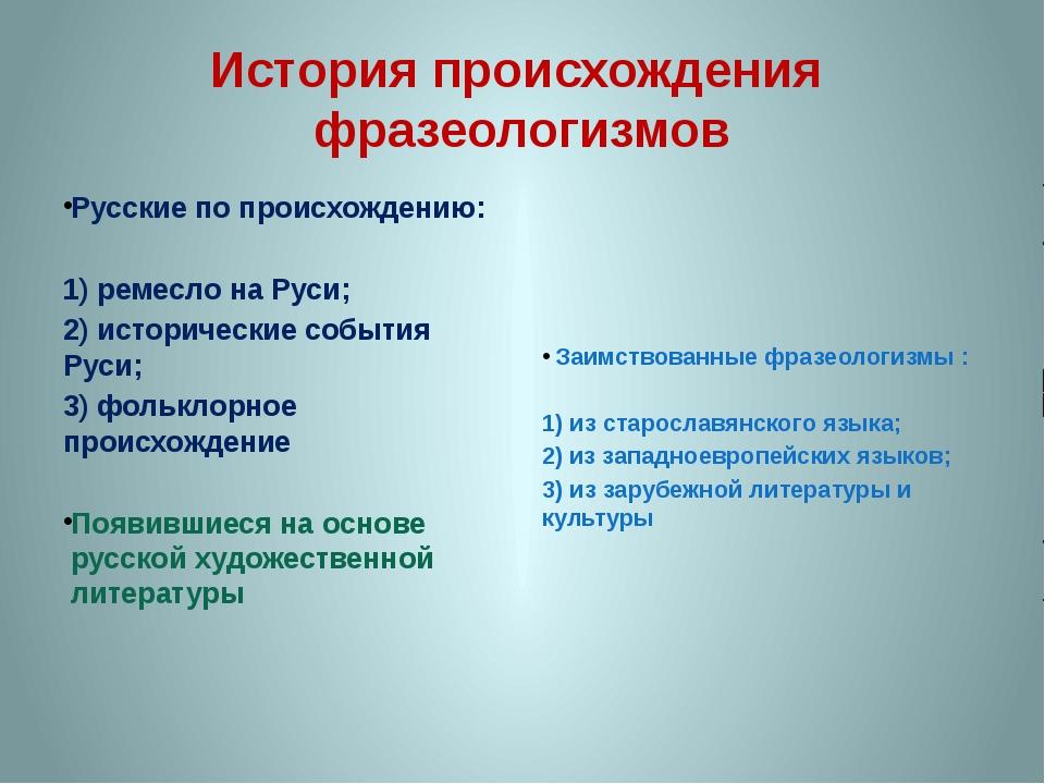 История происхождения фразеологизмов Русские по происхождению: 1) ремесло на...