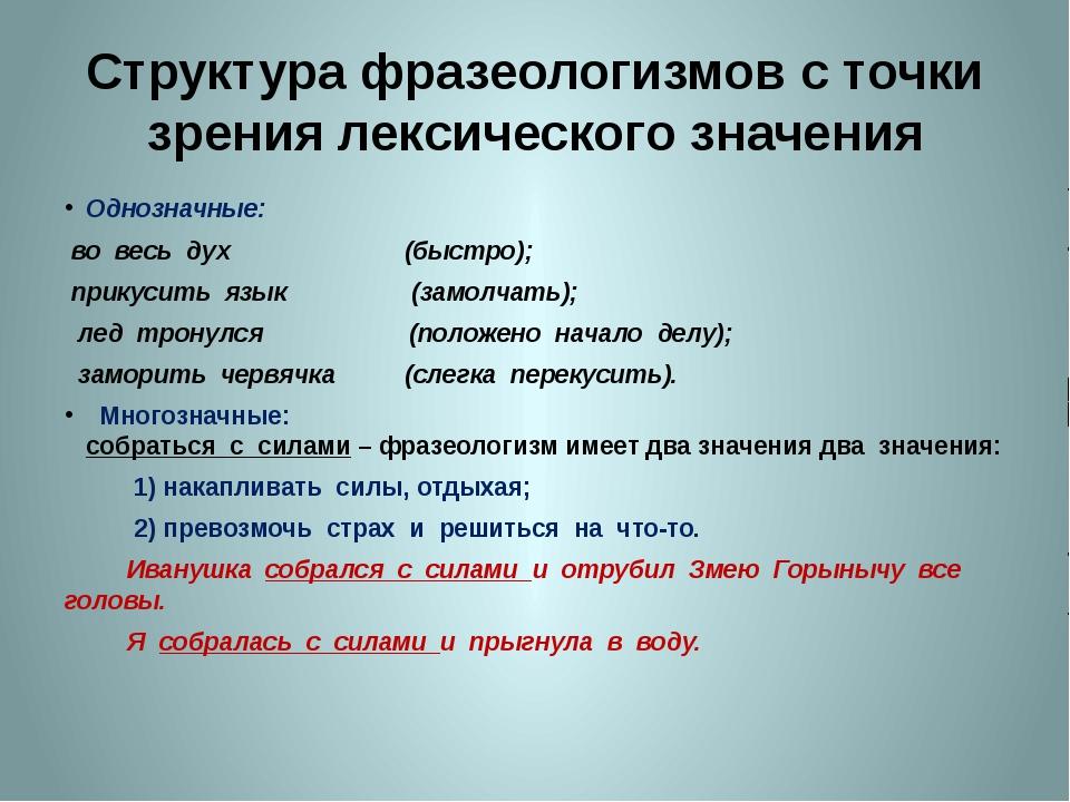 Структура фразеологизмов с точки зрения лексического значения Однозначные: во...