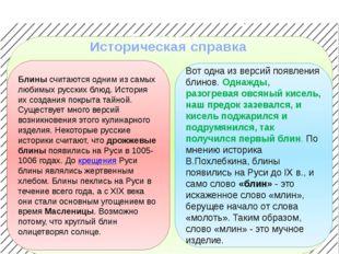 Что мы узнали про блины Блинысчитаются одним из самых любимых русских блюд.
