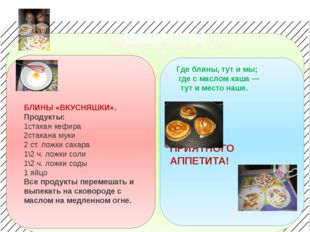 Наши семейные рецепты ПРИЯТНОГО АППЕТИТА! БЛИНЫ «ВКУСНЯШКИ». Продукты: 1стак