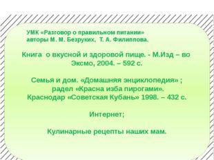 Книга о вкусной и здоровой пище. - М.Изд – во Эксмо, 2004. – 592 с. Семья и