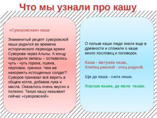 «Суворовская» каша Знаменитый рецепт суворовской каши родился во времена ист