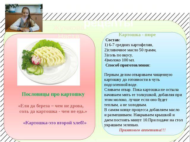 Наши семейные рецепты Пословицы про картошку «Ели да береза – чем не дрова,...