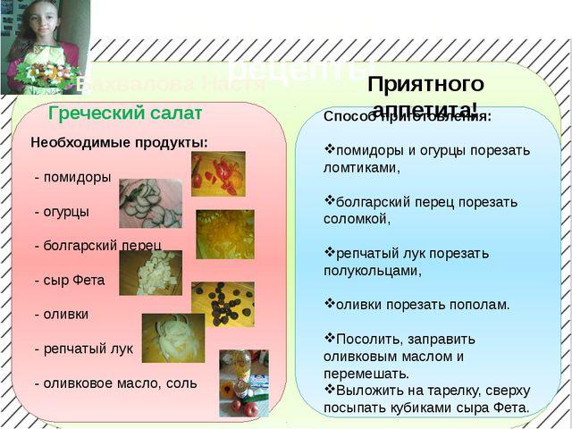 Наши семейные рецепты Необходимые продукты: - помидоры - огурцы - болгарский...