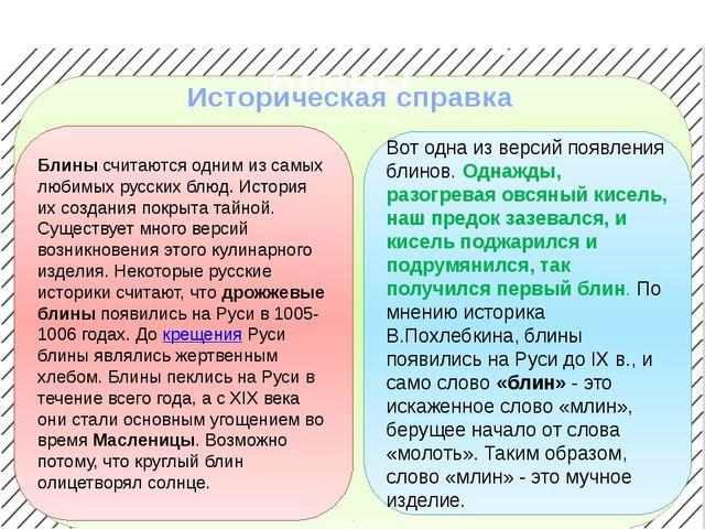 Что мы узнали про блины Блинысчитаются одним из самых любимых русских блюд....