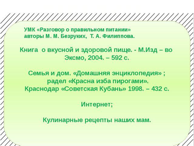 Книга о вкусной и здоровой пище. - М.Изд – во Эксмо, 2004. – 592 с. Семья и...