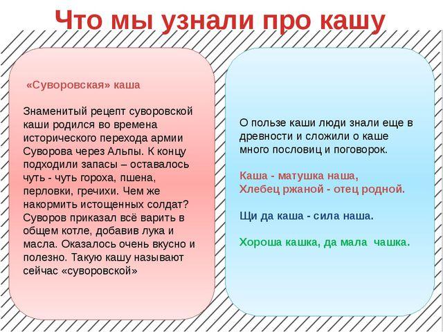 «Суворовская» каша Знаменитый рецепт суворовской каши родился во времена ист...