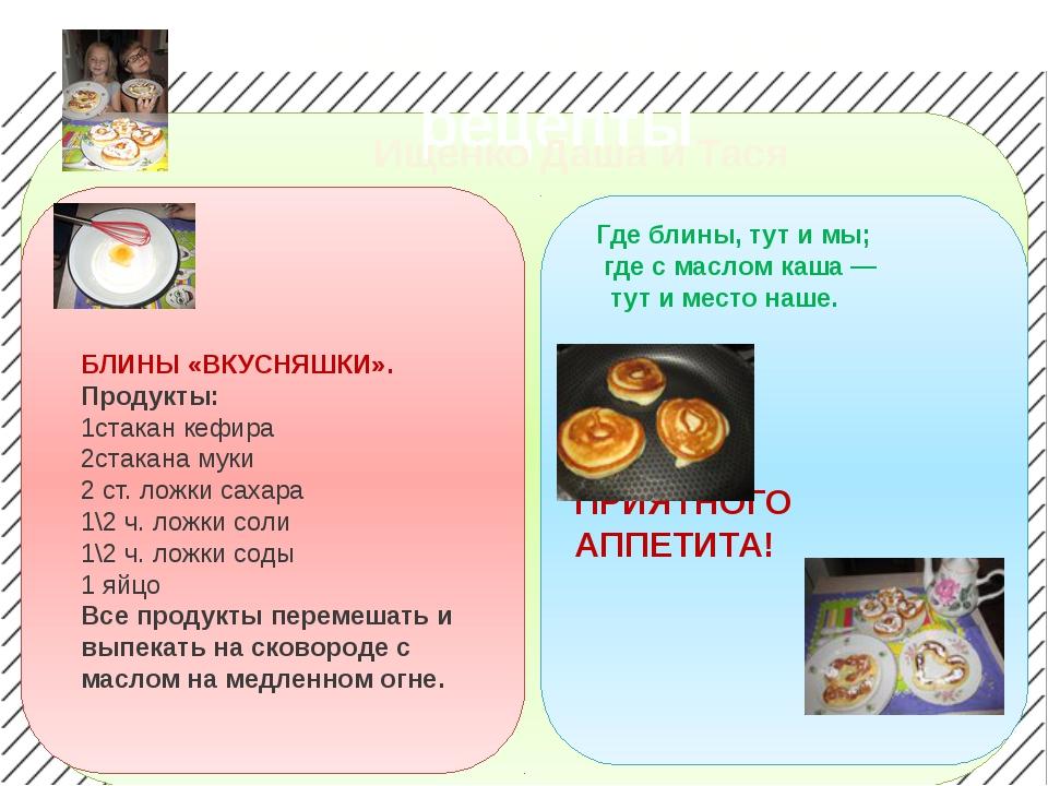 Наши семейные рецепты ПРИЯТНОГО АППЕТИТА! БЛИНЫ «ВКУСНЯШКИ». Продукты: 1стак...
