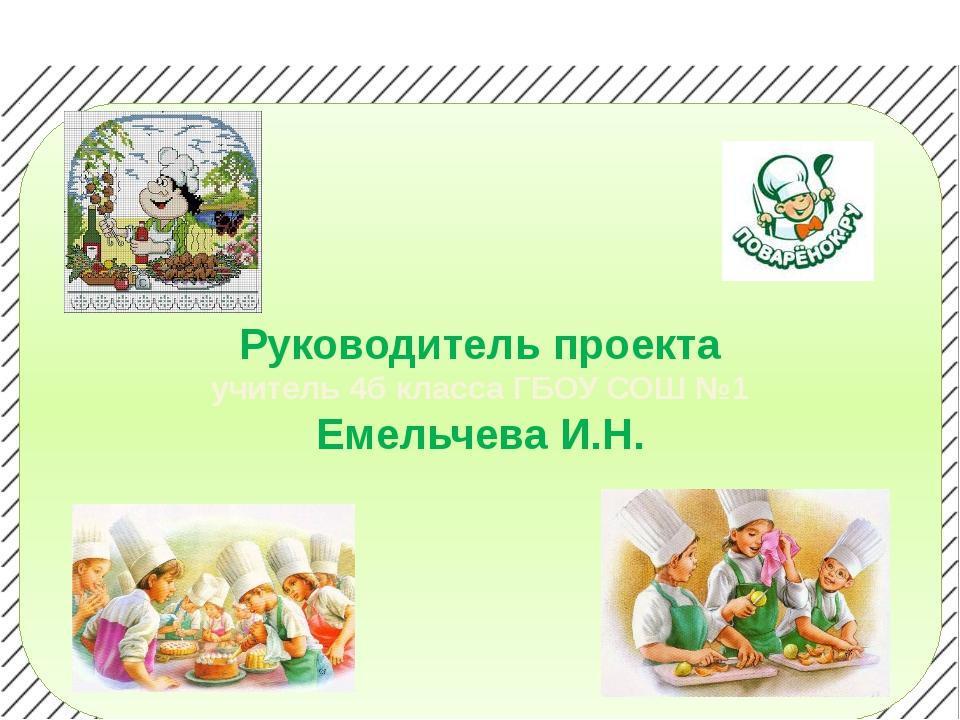 Руководитель проекта учитель 4б класса ГБОУ СОШ №1 Емельчева И.Н.
