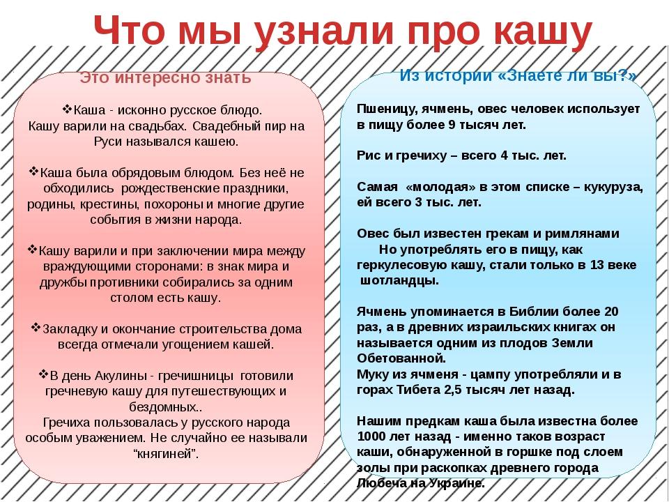 Это интересно знать Каша - исконно русское блюдо. Кашу варили на свадьбах....