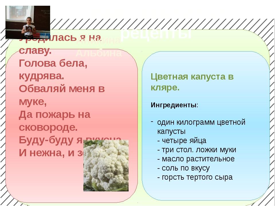 Наши семейные рецепты Цветная капуста в кляре. Ингредиенты: один килограмм ц...