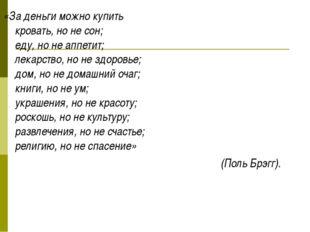 «За деньги можно купить кровать, но не сон; еду, но не аппетит; лекарство, но