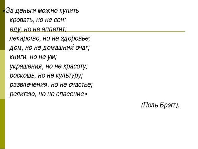 «За деньги можно купить кровать, но не сон; еду, но не аппетит; лекарство, но...