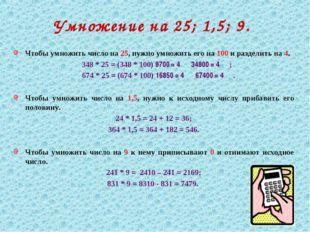 Умножение на 25; 1,5; 9. Чтобы умножить число на 25, нужно умножить его на 10