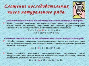 Сложение последовательных чисел натурального ряда. сложение четного числа пос