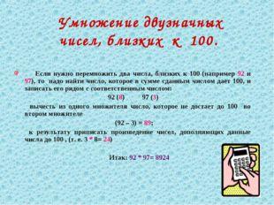 Умножение двузначных чисел, близких к 100. Если нужно перемножить два числа,