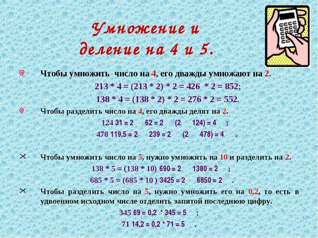 Умножение и деление на 4 и 5. Чтобы умножить число на 4, его дважды умножают...