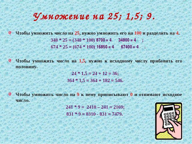 Умножение на 25; 1,5; 9. Чтобы умножить число на 25, нужно умножить его на 10...