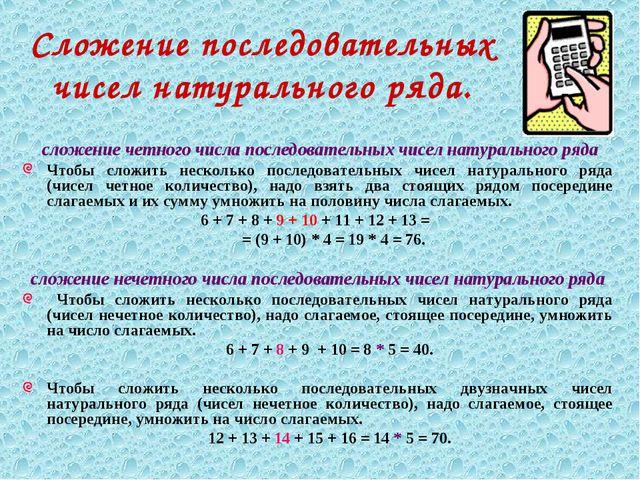 Сложение последовательных чисел натурального ряда. сложение четного числа пос...