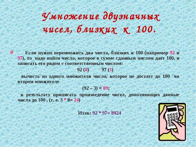 Умножение двузначных чисел, близких к 100. Если нужно перемножить два числа,...
